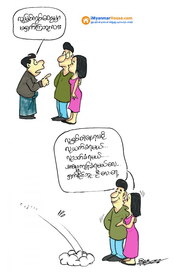 အိမ္ျခံေျမဟာသ - Property Cartoons from iMyanmarHouse.com