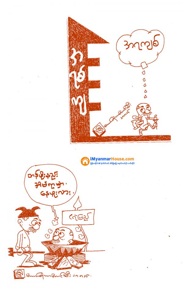 တန္ဖိုးနည္းအိမ္ရာမွာေနဖူးသလားတဲ့ေမးေနျပီ......... - Property Cartoons from iMyanmarHouse.com