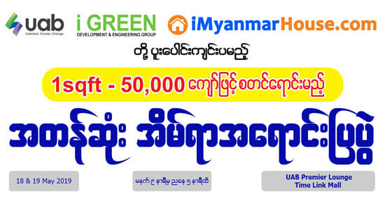 UAB ၊ iGREEN ႏွင့္ iMyanmarHouse.com တို႔ ပူးေပါင္း၍ အတန္ဆံုးအိမ္ရာအေရာင္းျပပြဲက်င္းပမည္ - Property News in Myanmar from iMyanmarHouse.com