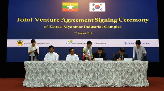 လွည္းကူးစက္မႈဇုန္စီမံကိန္း ကိုရီးယားနဲ ့သေဘာတူလက္မွတ္ေရးထိုး - Property News in Myanmar from iMyanmarHouse.com