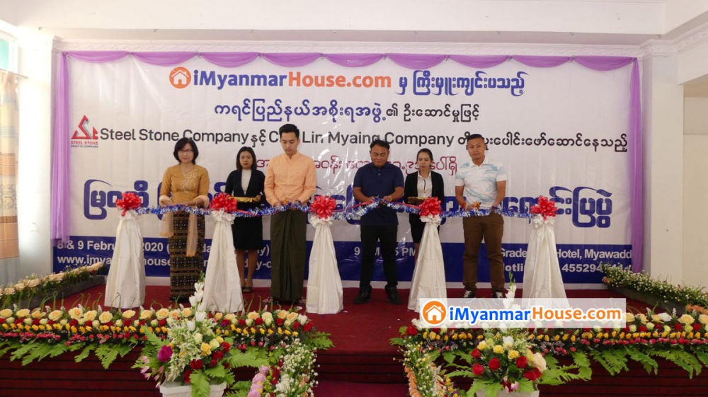 iMyanmarHouse.com မှ ကြီးမှူး၍ မြဝတီ မြို့သစ်စီမံကိန်းမြေကွက်များ စတင်အရောင်းဖွင့်လှစ် - Property News in Myanmar from iMyanmarHouse.com