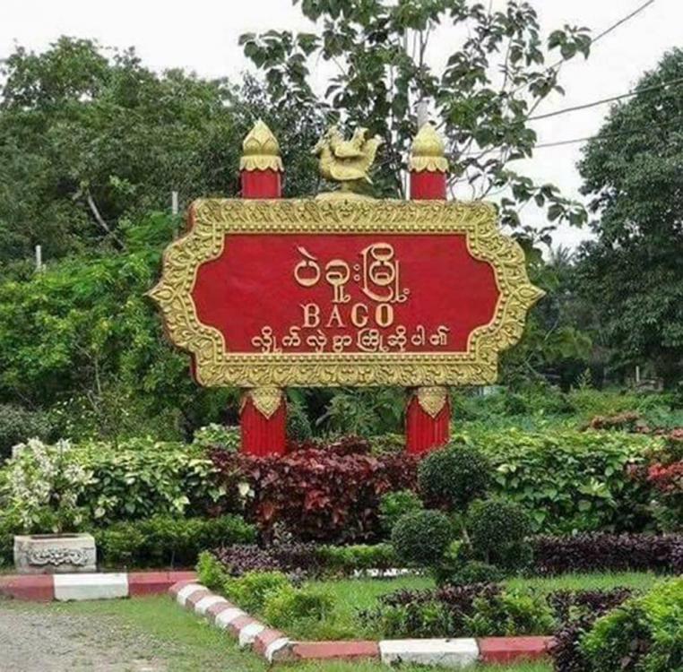 ဒေသခံ (၆) သောင်းခန့် အလုပ်အကိုင်ပေးနိုင်မည့် စက်မှုဥယျာဉ်မြို့တော်တစ်ခု ပဲခူးမြို့အနီးတွင် အကောင်အထည်ဖော်ရန်ရှိ - Property News in Myanmar from iMyanmarHouse.com