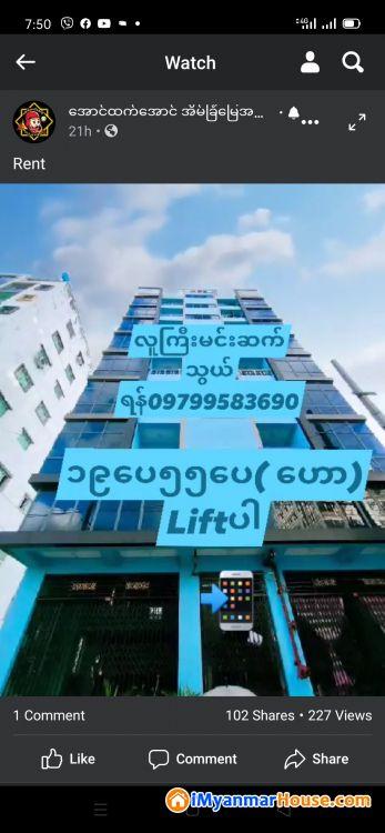 တောင်ဥက္ကလာပ ဌားမည်လူကြီးမင်း👨💼🌀စျေးနူန်း ၂သိန်း(၆လွှာ)liftပါပေအကျယ် ၁၉ပေ၅၅ပေ( ဟော)🌀တည်ရှိရာနေရာ mainလမ်းမပေါ်သံသုမာအနီး