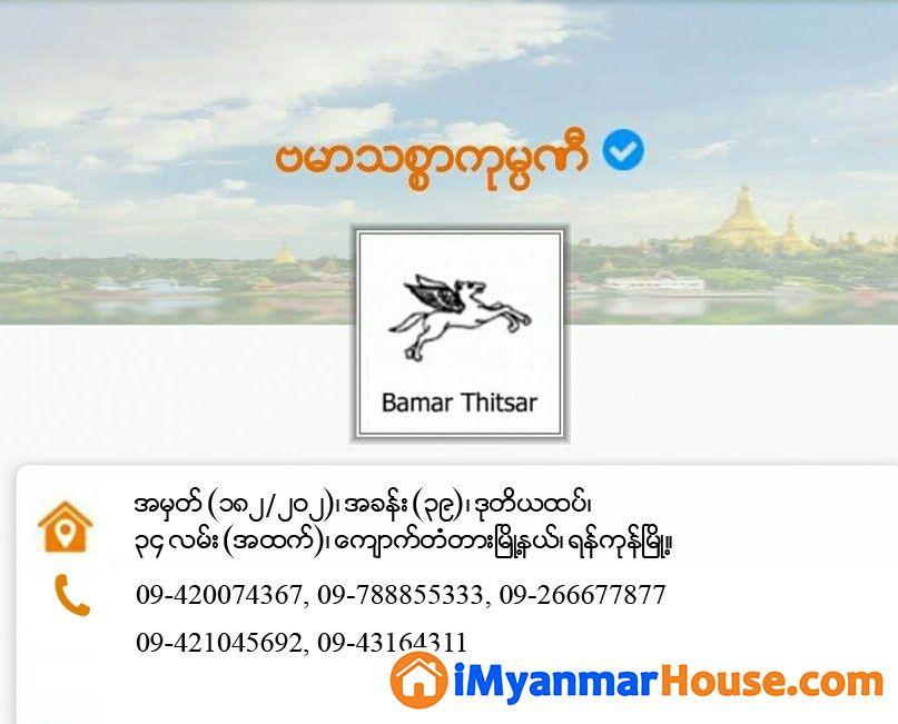 ပုဇွန်တောင်မြို့နယ်၊ ညောင်တန်းအိမ်ရာရှိ ၊ 625Sqft၊BR-2 ၊ရေ၊မီး၊ (4)လွှာ၊2.2သိန်း ငှာရန်ရှိပါသည်။ - For Rent - ပုဇွန်တောင် (Pazundaung) - ရန်ကုန်တိုင်းဒေသကြီး (Yangon Region) - 2.20 Lakh (Kyats) - R-19238973 | iMyanmarHouse.com