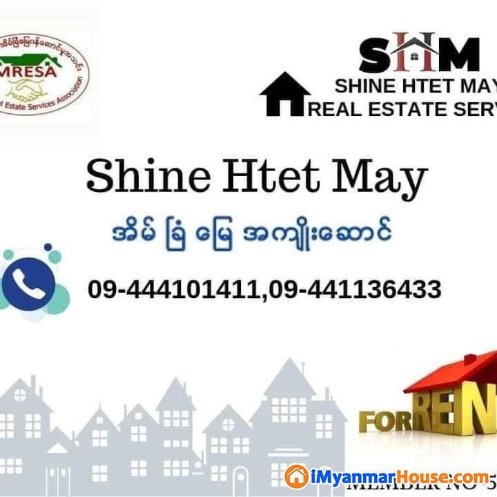 လံုးခ်င္းတိုက္ငွားမည္ - ငှါးရန် - ဒဂုံမြို့သစ် မြောက်ပိုင်း (Dagon Myothit (North)) - ရန်ကုန်တိုင်းဒေသကြီး (Yangon Region) - 3 သိန်း (ကျပ်) - R-19162564 | iMyanmarHouse.com