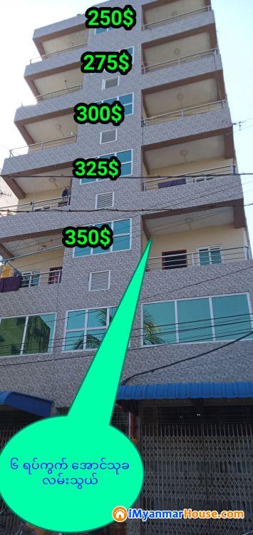 သာကေတ5 star အနီးရူခင်းသာလမ်းမကြီးအနီးအောင်သုခလမ်းသွယ်19'×54'အခန်းကျယ်များရောင်းမည်။ - ေရာင္းရန္ - သာေကတ (Thaketa) - ရန္ကုန္တိုင္းေဒသႀကီး (Yangon Region) - 350 သိန္း (က်ပ္) - S-7364939 | iMyanmarHouse.com