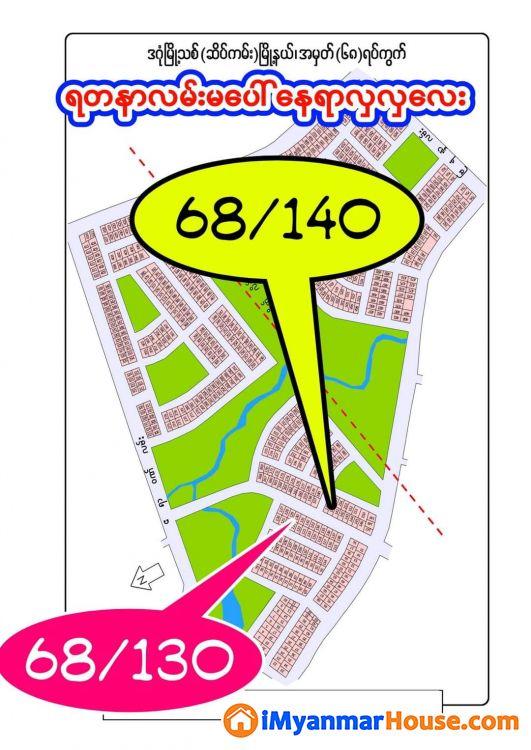 ရတနာလမ်းမပေါ် မြေကွက်ရောင်းမည် - ေရာင္းရန္ - ဒဂံုၿမိဳ ႔သစ္ ဆိပ္ကမ္း (Dagon Myothit (Seikkan)) - ရန္ကုန္တိုင္းေဒသႀကီး (Yangon Region) - 1,700 သိန္း (က်ပ္) - S-8593119   iMyanmarHouse.com