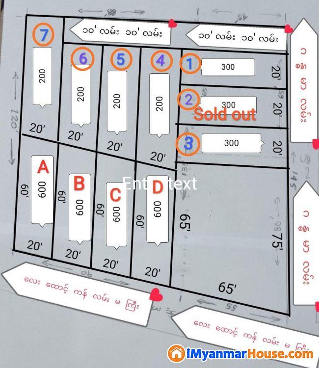 မြေကွက် - ရောင်းရန် - မင်္ဂလာဒုံ (Mingaladon) - ရန်ကုန်တိုင်းဒေသကြီး (Yangon Region) - 200 သိန်း (ကျပ်) - S-8797645 | iMyanmarHouse.com