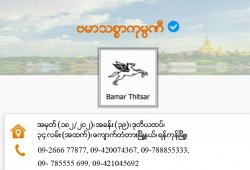ပုဇွန်တောင်မြို့နယ်၊ရေကျော်လမ်းမ ကျောကပ်တွင် ရှိပါသည်။ 13'x60'၊BR-1၊ဘိုထိုင်၊...