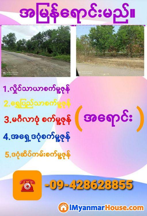 👌ဒဂုံဆိပ်ကမ်းစက်မူ့ဇုန်👌 မြေနှင့်ဂိုဒေါင်ရောင်း မည်။ - ရောင်းရန် - ဒဂုံမြို့သစ် ဆိပ်ကမ်း (Dagon Myothit (Seikkan)) - ရန်ကုန်တိုင်းဒေသကြီး (Yangon Region) - 12,000 သိန်း (ကျပ်) - S-9317939   iMyanmarHouse.com