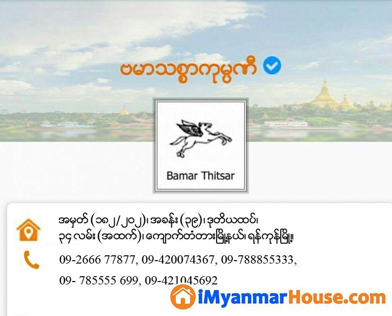 ရတနာပံုအိမ္ရာ၊ သာေကတ၊ 40'x60'၊ ေျမ၊ ဂရန္ေျမ။ ေရာင္းရန္႐ွိပါသည္။ - ရောင်းရန် - သာကေတ (Thaketa) - ရန်ကုန်တိုင်းဒေသကြီး (Yangon Region) - 1,500 သိန်း (ကျပ်) - S-9328221 | iMyanmarHouse.com