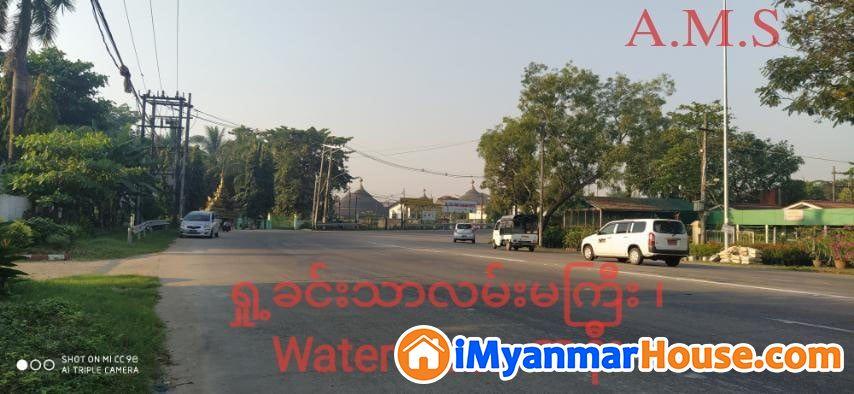 သာကေတ၊ ရှုခင်းသာလမ်းမကြီးပေါ်(ယမုံနာလမ်းမပေါ်) မြေ(ဂရန်ပေါက်)ရောင်းမည် - ရောင်းရန် - သာကေတ (Thaketa) - ရန်ကုန်တိုင်းဒေသကြီး (Yangon Region) - 16,000 သိန်း (ကျပ်) - S-9390425   iMyanmarHouse.com