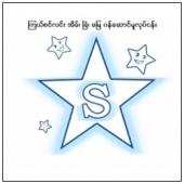 ကြယ်စင်လင်း (အိမ်ခြံမြေဝန်ဆောင်မှုလုပ်ငန်း)